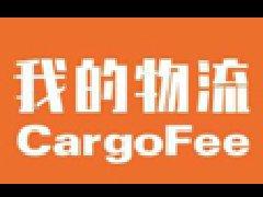 我的物流|Cargofee.com 空运价格,海运价格,空运报价,空运查询