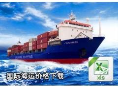 千航国际海运2019年9月03号空运价格、海运价格,打包下载!