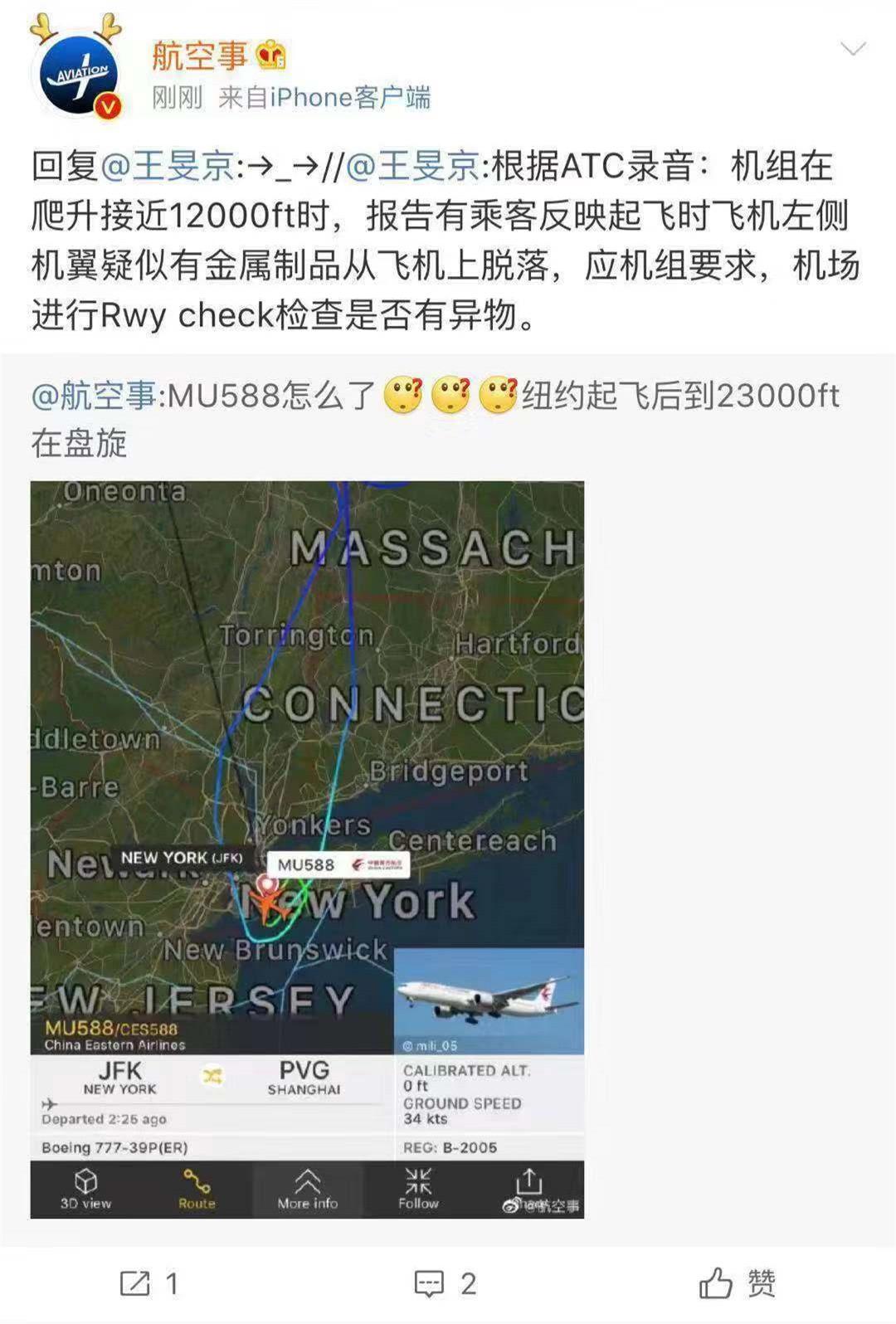 旅客点赞纽约返航航班机组 专家:材料脱落无碍安全-阿曼的国际快递