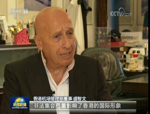 多方谴责非法集会严重影响香港机场运行-美国航空
