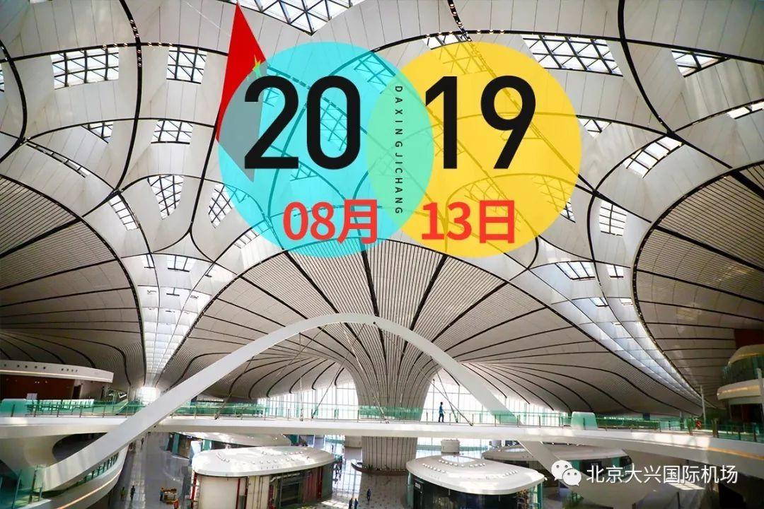 大兴国际机场:5G空港style,了解一下