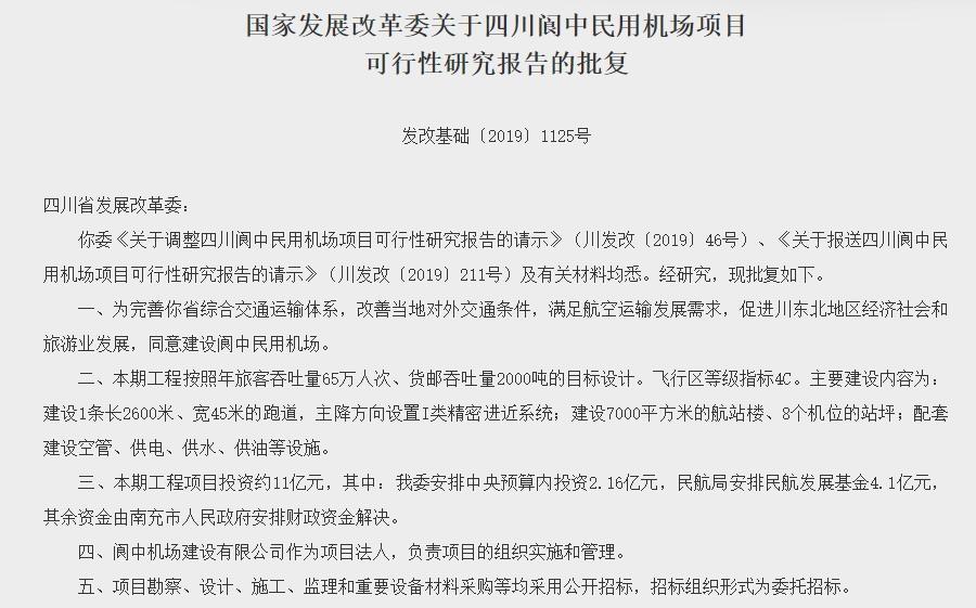 四川阆中民用机场项目获批 总投资约11亿元