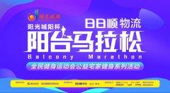 """上海机场青岛市城阳区""""日日顺物流阳台马拉松""""3月27日线上开跑"""