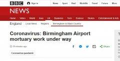 物流公司英国改造伯明翰机场 最多可提供12000个停尸位