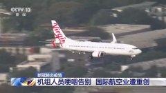 伊朗的国际快递-国际航空业遭重创 澳大利亚机组人员哽咽告别