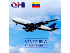 委内瑞拉空运费用查询