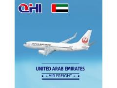阿拉伯联合酋长国空运费用查询